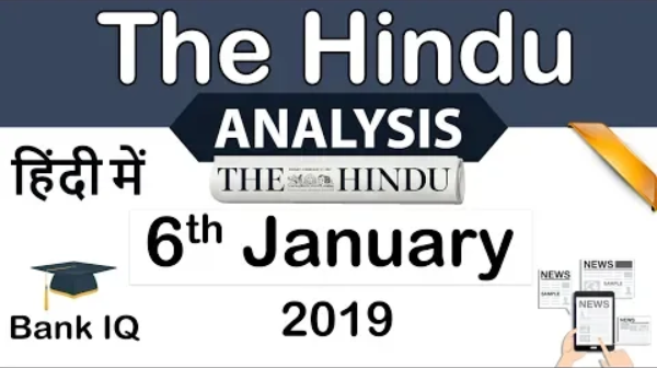 hindu-6th-jan-banner