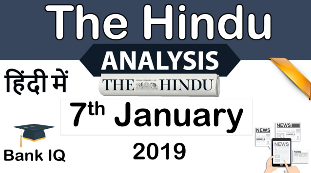 hindu-7th-jan-banner